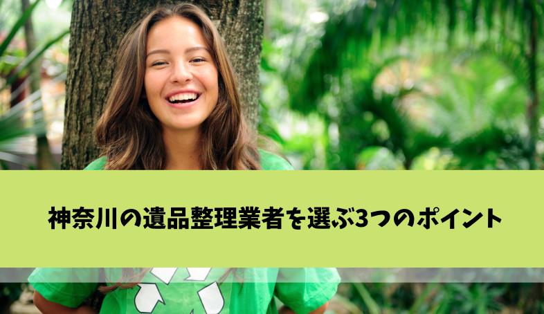 神奈川の遺品整理業者を選ぶ3つのポイント