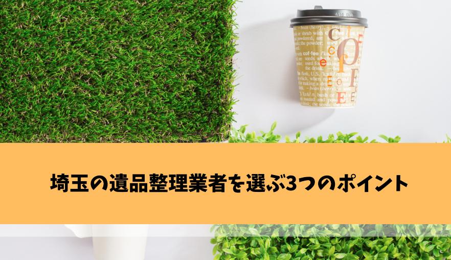 埼玉の遺品整理業者を選ぶ3つのポイント