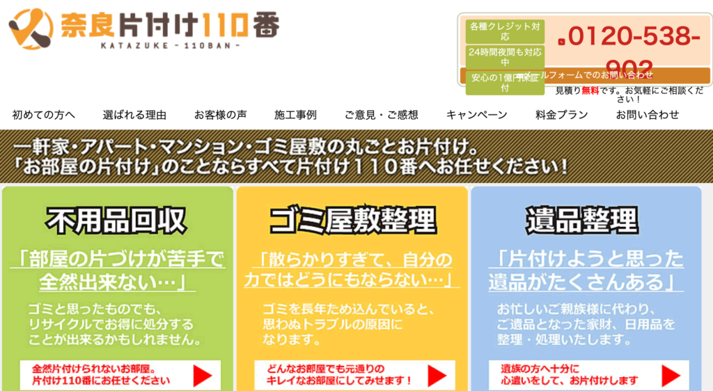 奈良片付け110番