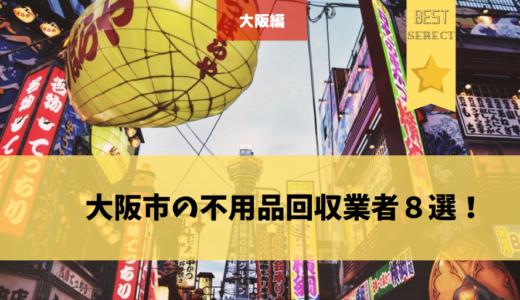 大阪市の不用品回収業者8選!おすすめの業者をわかりやすくご紹介!