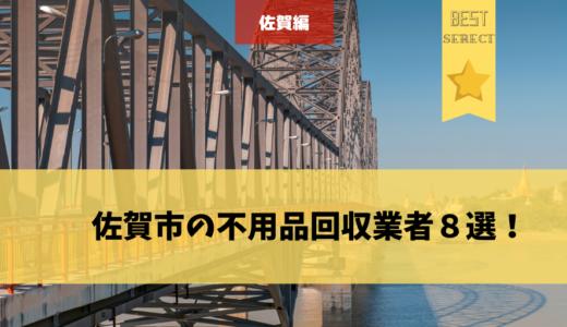 佐賀市のおすすめ不用品回収業者8選!リアルな口コミ、評判を徹底紹介!
