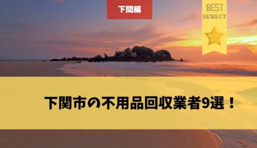 山口県下関市の不用品回収業者9選!値段・口コミ・評判を徹底紹介します!
