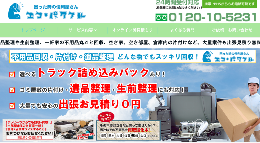 https://www.eco-powerful.jp/