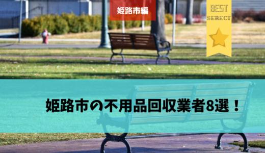 姫路市の不用品回収業者8選!業者を選ぶ時の注意点を交えながらご紹介!