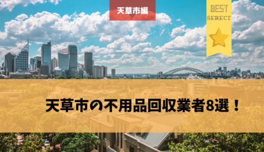 天草市の不用品回収業者8選!【天草市の業者を利用するメリットがわかる!】