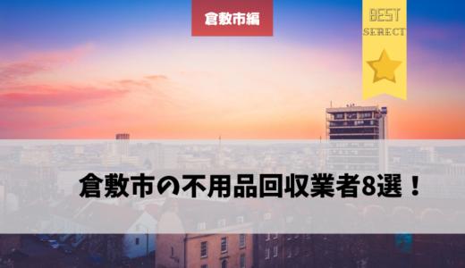 倉敷市の不用品回収業者8選|業者を利用するメリットと評判・口コミ・特徴を紹介!