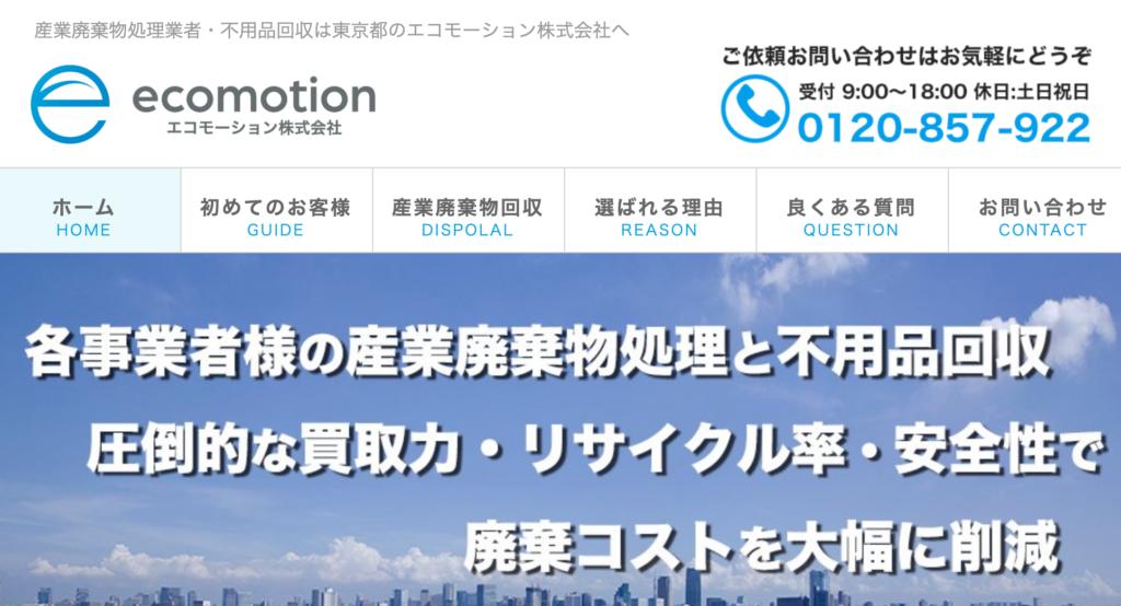 エコモーション株式会社