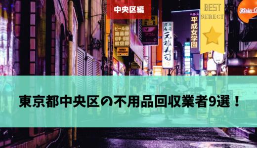 東京都中央区の不用品回収業者9選!【間取りや回収量にあった】