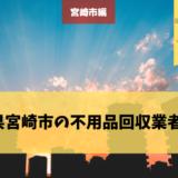 宮崎市の不用品回収業者を選ぶ3つのポイント