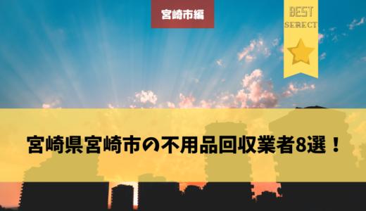 宮崎市の不用品回収業者8選を厳選!本当に選ぶべき業者の口コミと評判やおすすめポイントを紹介!