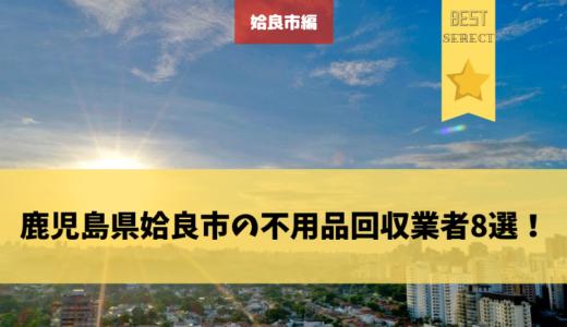 鹿児島県姶良市の不用品回収業者8選!【口コミ・評判・おすすめポイントを徹底解説】
