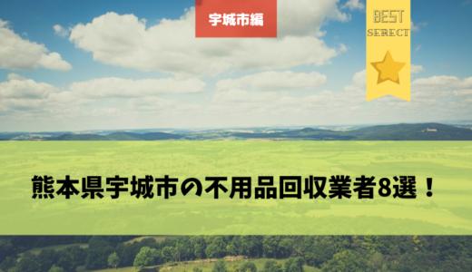 宇城市の不用品回収業者8選!【エリアからおすすめのポイントなど詳しくご紹介!】