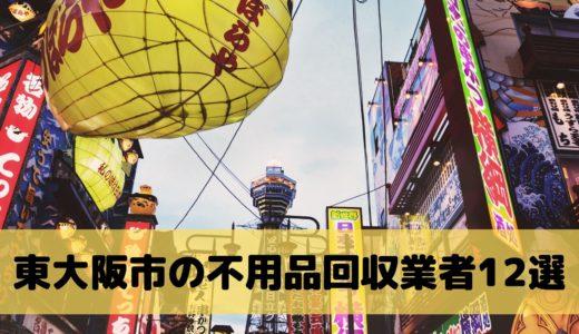 東大阪市の不用品回収業者12選!業者の選び方からおすすめの業者を紹介