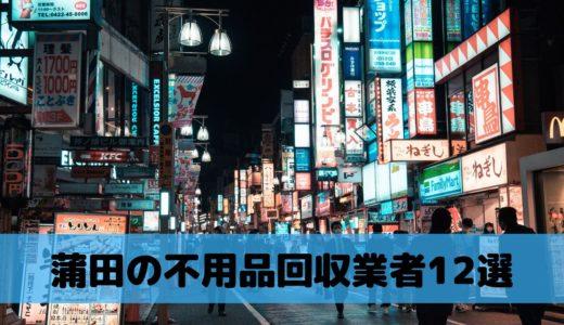 大田区蒲田の不用品回収業者12選!選び方から注意点、おすすめ業者を徹底解説!
