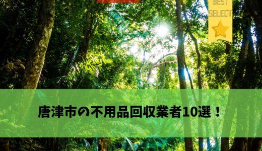 佐賀県唐津市の不用品回収業者10選!評判・口コミでわかるおすすめ業者はどこ?