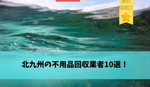北九州の不用品回収業者おすすめランキング|口コミ・即日対応・買取サービスの有無から比較
