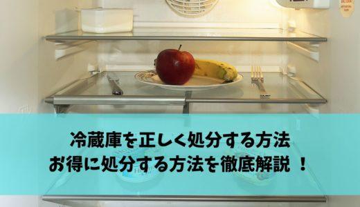 冷蔵庫を正しく処分する方法とお得な処分方法を徹底解説