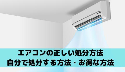 エアコンを正しく処分する方法、自分で処分する方法、お得に処分する方法を徹底解説