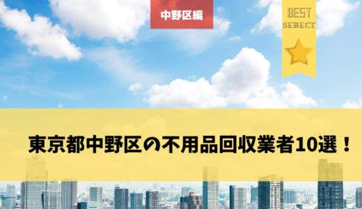 東京都中野区の不用品回収業者10選!本当に選ぶべき業者だけを厳選!