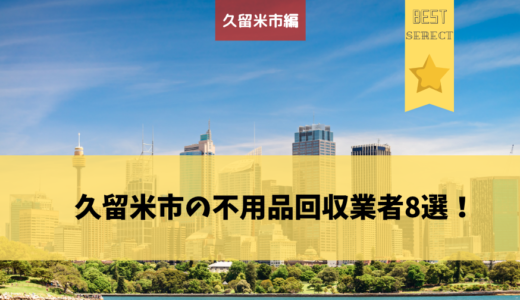 久留米市の不用品回収業者8選!業者を選ぶ基準と信頼できる業者をご紹介!