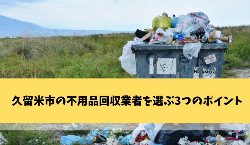 久留米市の不用品回収業者を選ぶ3つのポイント