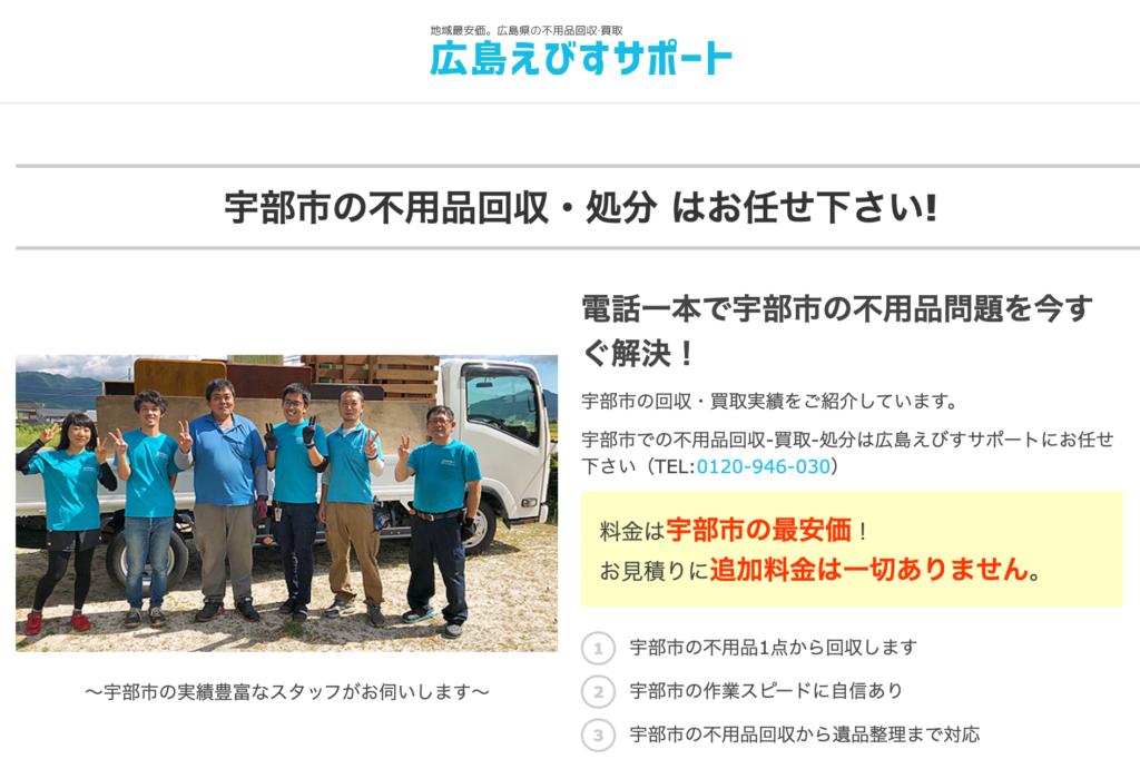 広島えびすサービス