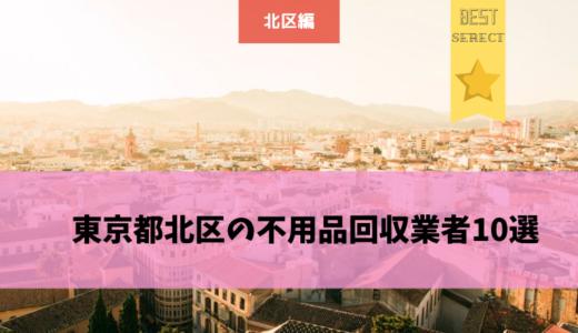 東京都北区の不用品回収業者10選!【評判・口コミ・おすすめポイントを徹底紹介】