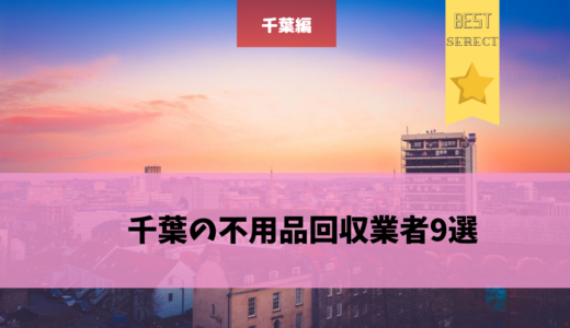 千葉の不用品回収業者9選!【おすすめの業者や選ぶポイントをご紹介!】