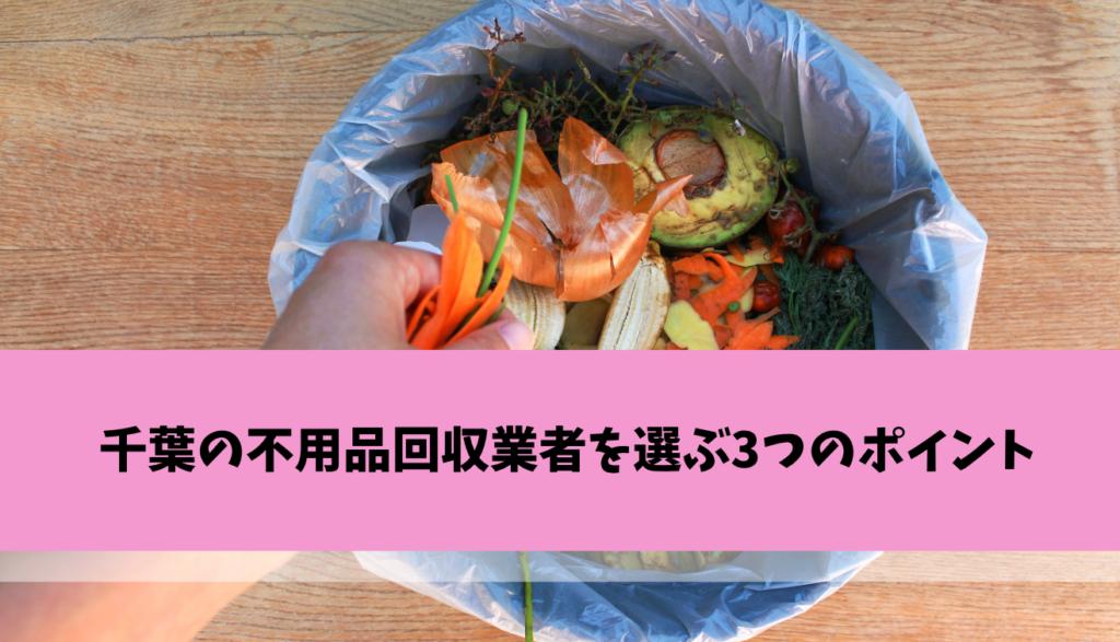 千葉の不用品回収業者を選ぶ3つのポイント