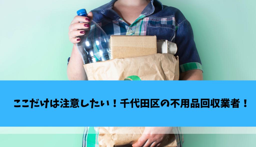 ここだけは注意したい!千代田区の不用品回収業者!