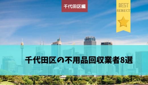 千代田区の不用品回収業者8選!【業者を選ぶ時の注意点をわかりやすくご紹介!】