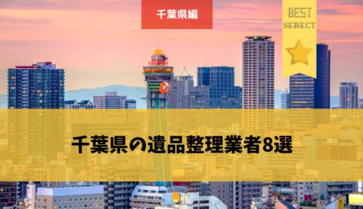 千葉県の遺品整理業者8選!おすすめの業者の見分け方とそれぞれの口コミをご紹介!