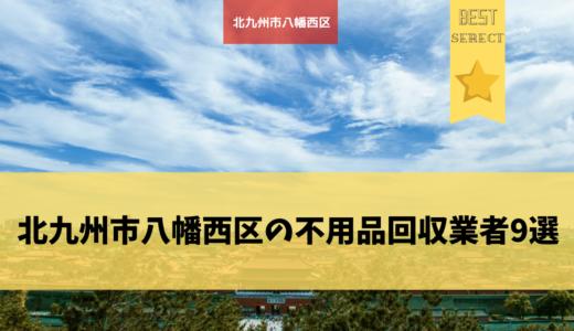北九州市八幡西区の不用品回収業者9選!おすすめの業者はどこ?失敗しないために