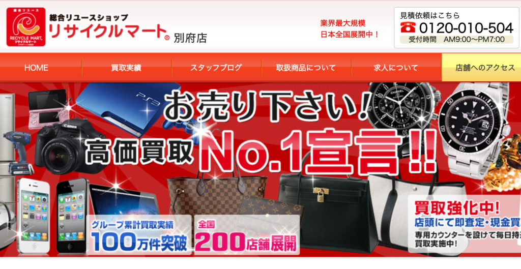 リサイクルマート 別府店