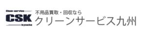 クリーンサービス九州
