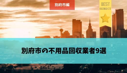 別府市の不用品回収業者おすすめ9選!業者の選び方からおすすめのポイントまでご紹介!