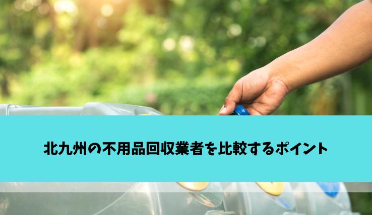 北九州の不用品回収業者を比較するポイント