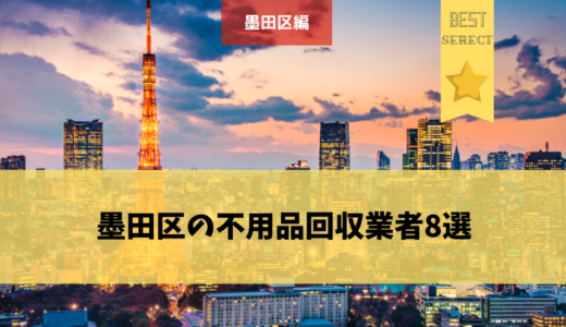 墨田区の不用品回収業者8選!業者の選び方からおすすめのポイントまで徹底解説!