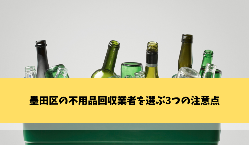 墨田区の不用品回収業者を選ぶ3つの注意点