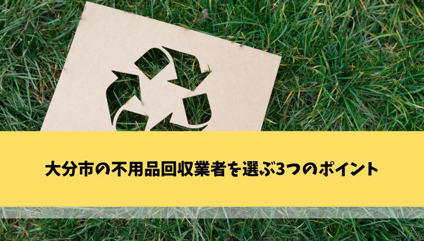 大分市の不用品回収業者を選ぶ3つのポイント