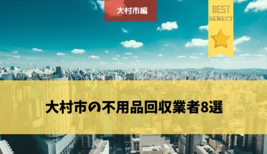 長崎県大村市の不用品回収業者8選をご紹介!業者を選ぶポイントや口コミが知りたい!