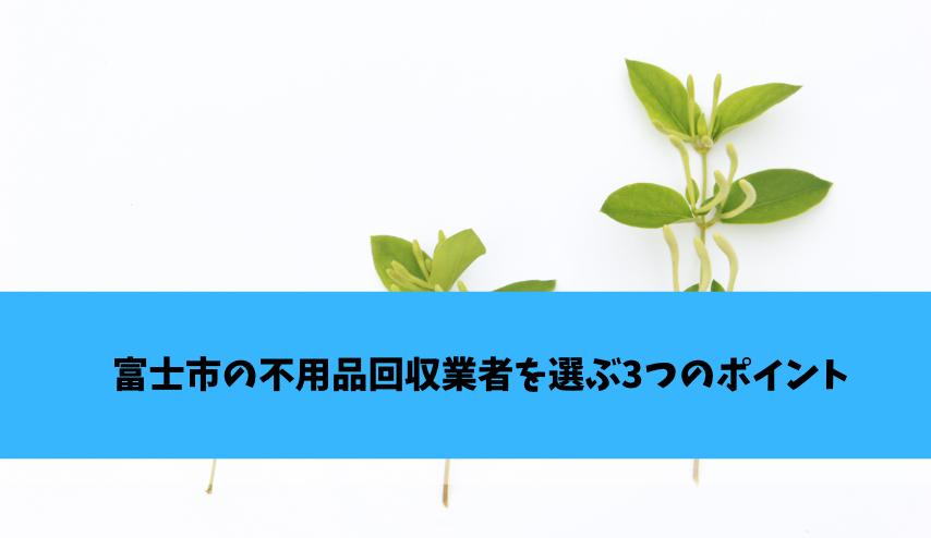 富士市の不用品回収業者を選ぶ3つのポイント