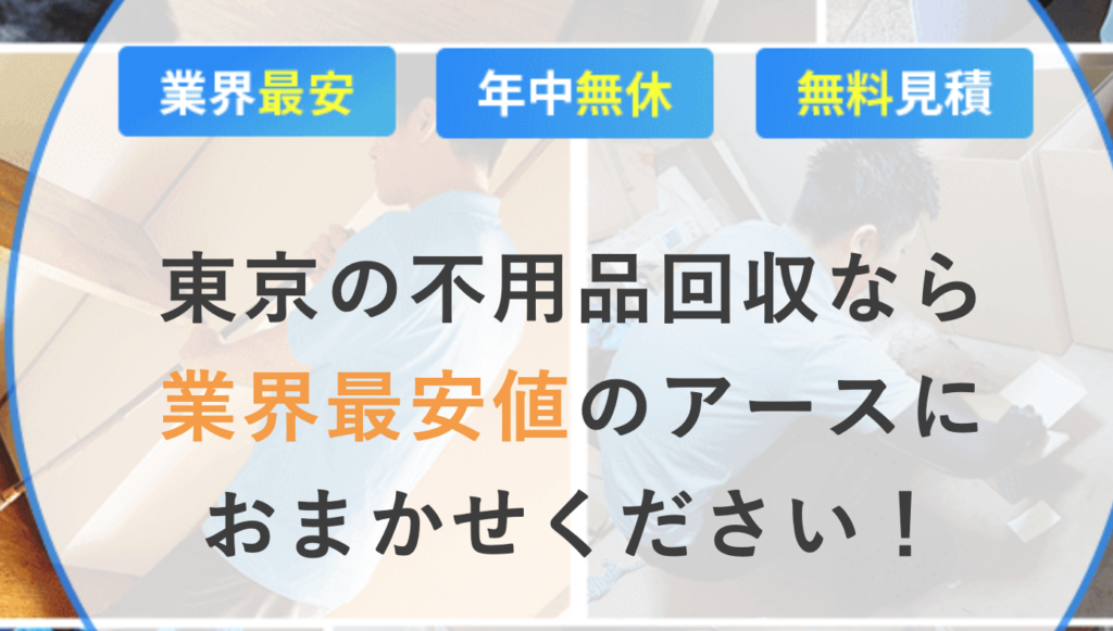アース東京