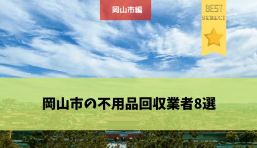 岡山市の不用品回収業者8選!業者の選び方から料金プランまで徹底紹介!