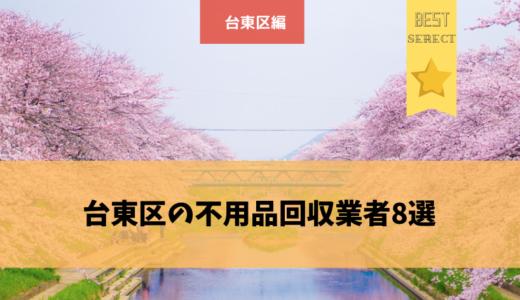 台東区の不用品回収業者8選!失敗しない業者選びと評判・口コミを徹底解説!