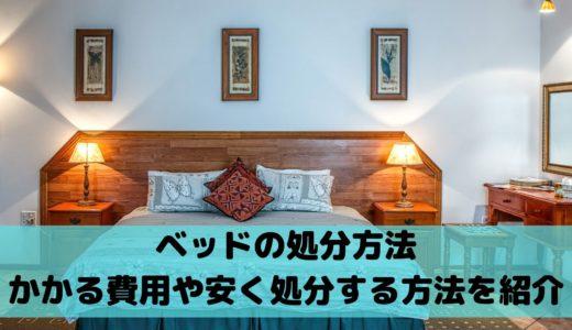 ベッドの処分方法 かかる費用や安く処分する方法