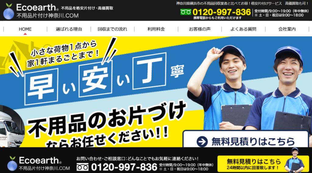 不用品片付け神奈川.com