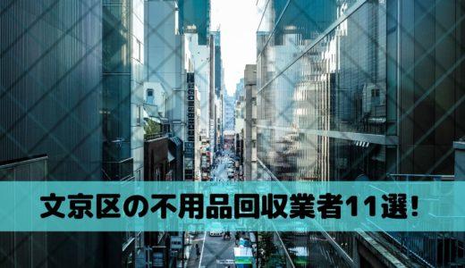 文京区の不用品回収業者ランキング11選!業者選びのポイントからおすすめ業者を紹介