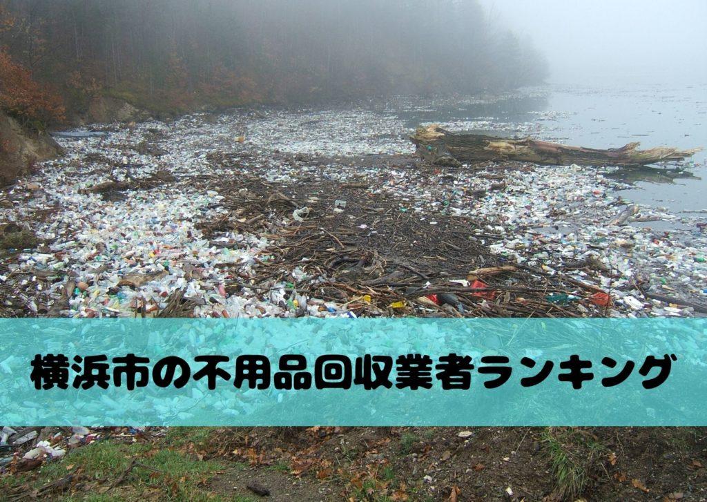 横浜市でおすすめの不用品回収業者ランキング