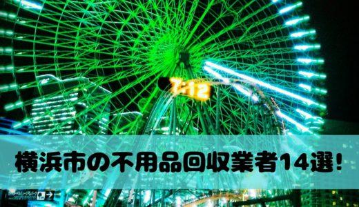 横浜市の不用品回収業者ランキング14選!業者選びのポイントとおすすめ業者を詳しく紹介